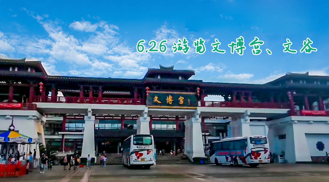 """6.26游览文博宫、文谷,穿越宏伟""""宫廷""""大街和浪漫欧洲小镇"""