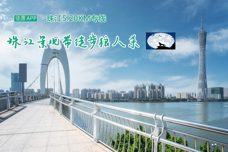 7.3珠江5.20KM专线徒步活动,狼人杀游戏欢乐聚会