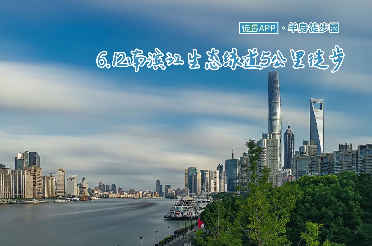 6.12南滨江生态绿道5公里徒步,游览船厂码头