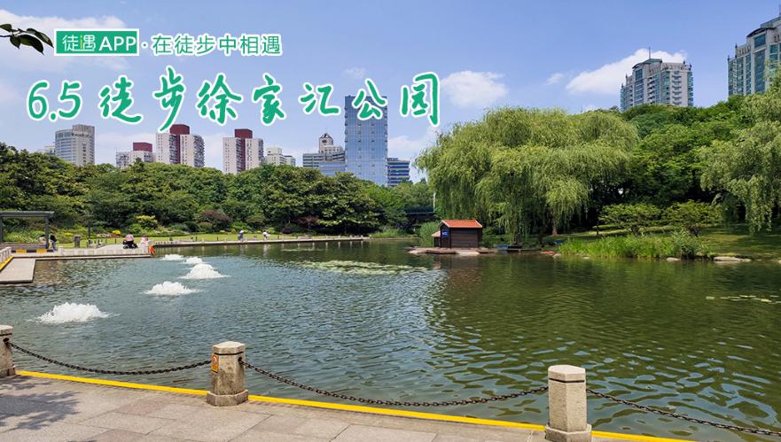 6.5徒步徐家汇公园,打卡迷你版小上海,国歌诞生地