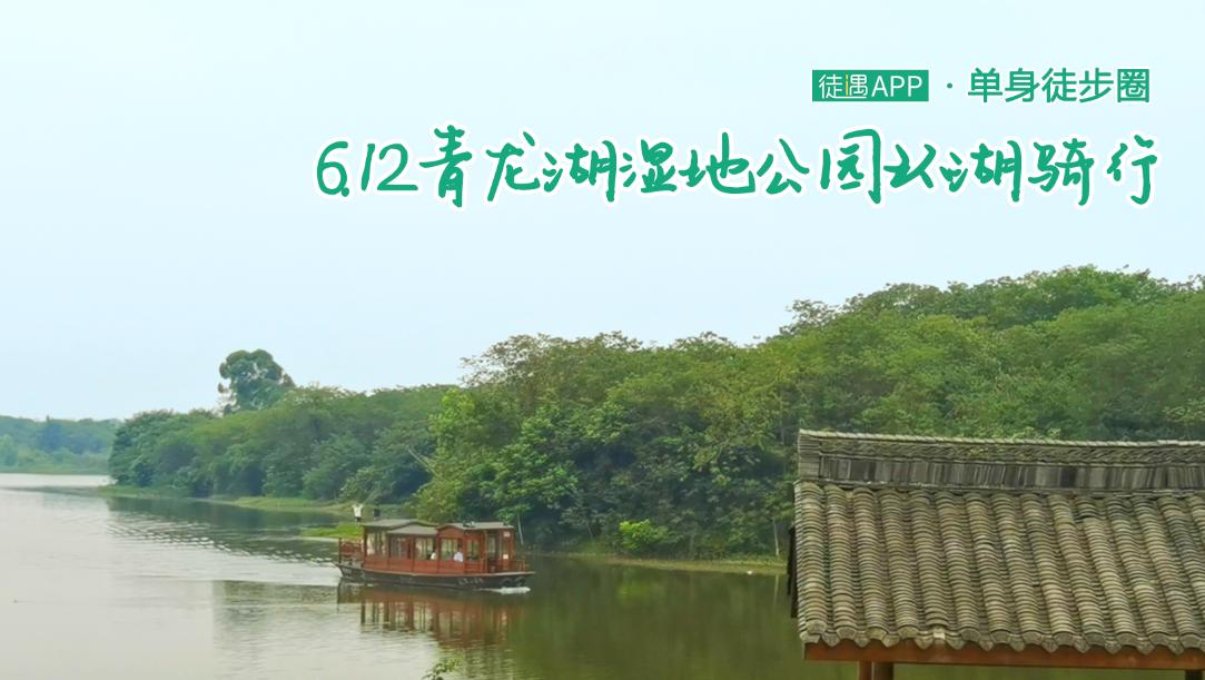 成都最美骑行路线,6.12青龙湖湿地公园环湖8公里