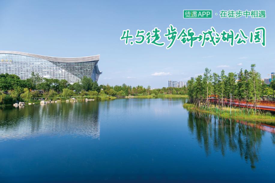 4.5徒步锦城湖公园,5公里环湖生态绿道