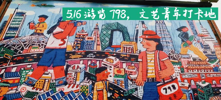 5.16游览798艺术中心,北京文艺青年打卡地