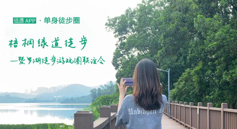 9.4梧桐绿道徒步,暨罗湖徒步游玩圈联谊会