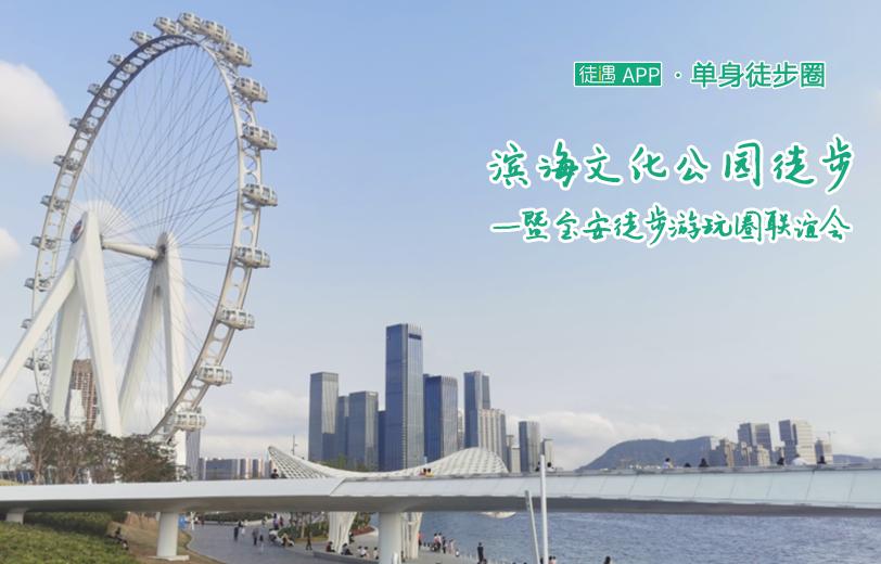 10.2滨海文化公园徒步,暨宝安徒步游玩圈联谊会