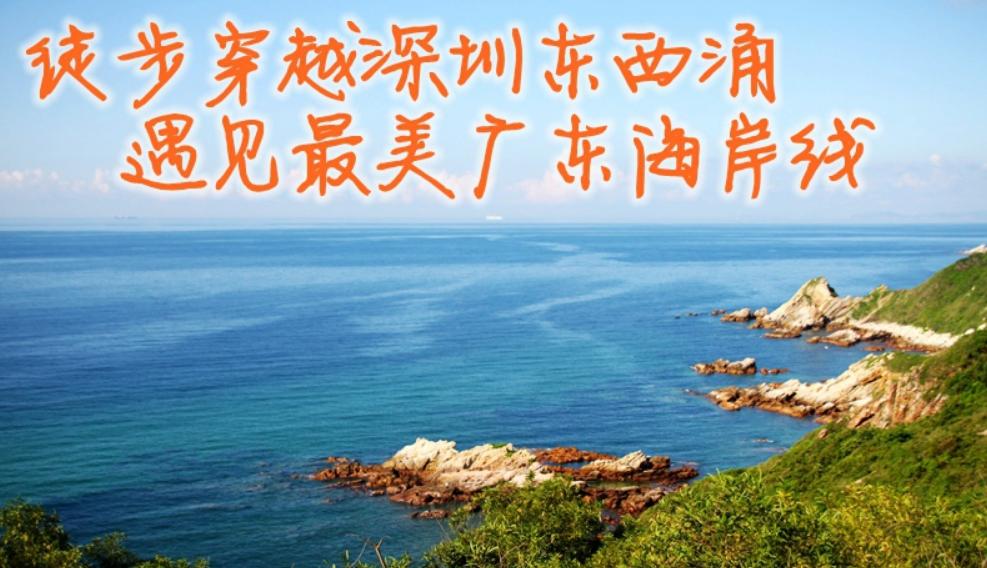 【东西涌】6月5日周六 深圳东西冲徒步 遇见最美海岸线